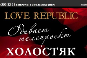 Интернет магазин Love Republic отзывы